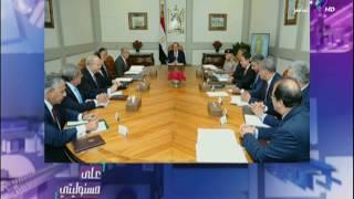 التفاصيل الكاملة حول اجتماع الرئيس عبد الفتاح السيسي مع الحكومة
