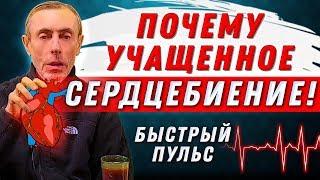 постер к видео ПОЧЕМУ УЧАЩЕННОЕ СЕРДЦЕБИЕНИЕ! Быстрый пульс, сердце. Виталий Островский.