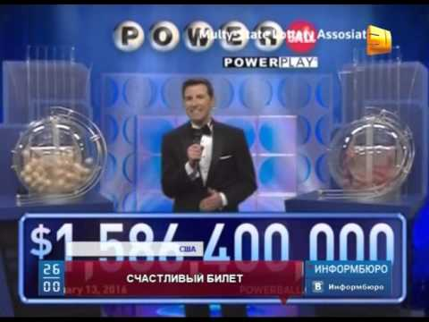 В США сорван самый крупный джекпот за всю историю американской лотереи