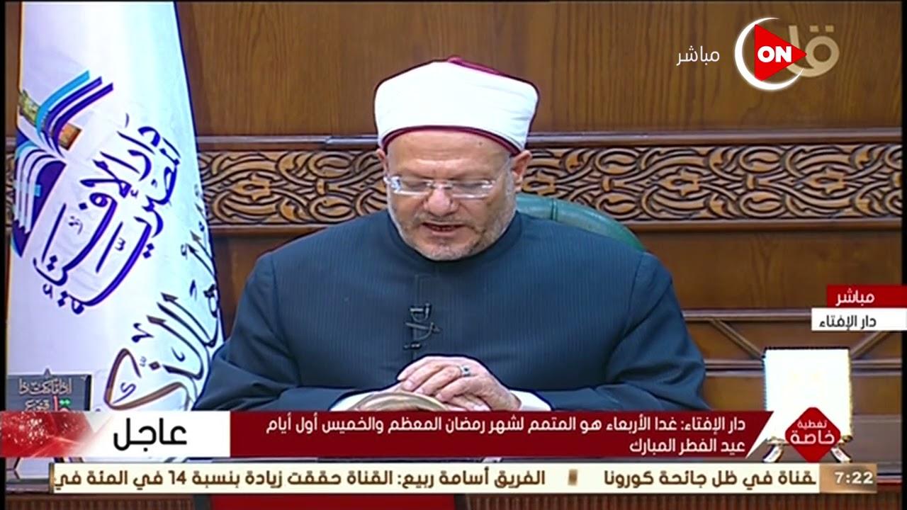 دار  الإفتاء: يوم الأربعاء المتمم لشهر رمضان المعظم والخميس أول أيام عيد الفطر المبارك  - نشر قبل 19 ساعة