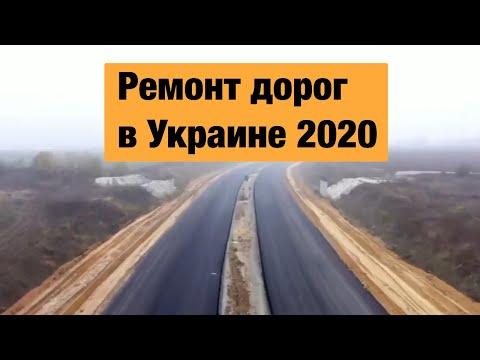 Ремонт дорог в Украине 2020. Начало строительства дорог в Украине 2020.
