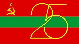 ПРИДНЕСТРОВЬЮ 25 ЛЕТ