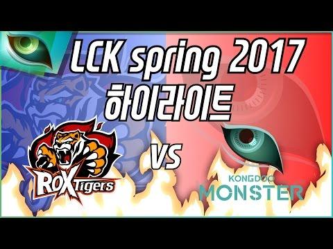 LCK Spring 2017 콩두몬스터 vs 락스타이거즈 하이라이트 [2017.01.19]