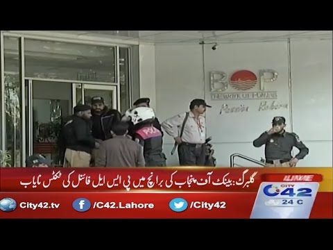 Dolphin Force take PSL tickets from Bank of Punjab
