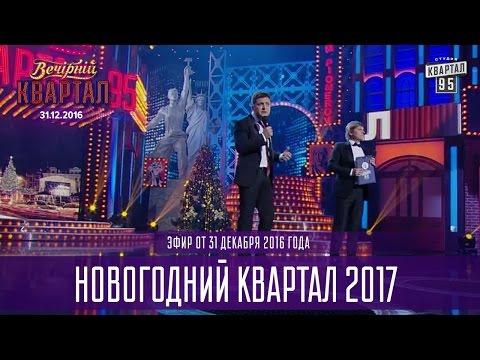 Полный выпуск Новогоднего Вечернего Квартала 2017 - Видео онлайн