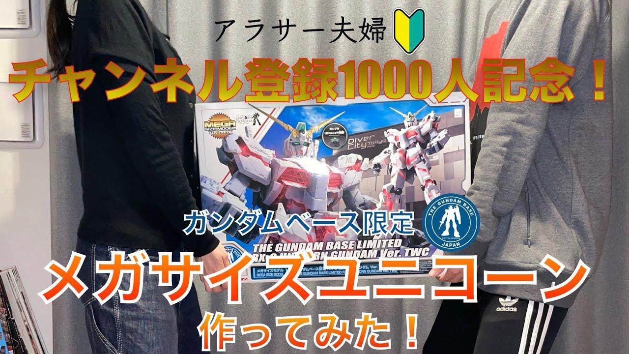 【ガンプラ】登録者1000人突破記念!福袋でゲットしたあのユニコーンをとりあえず組んでみた!【感謝】GUNDAM BASE TOKYO/RX-0 UNICORN GUNDAM