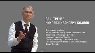 Дистанция Н.И Козлова: онлайн авто