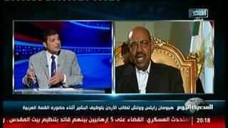 هيومان رايتس ووتش تطالب الأردن بتوقيف البشير أثناء حضوره القمة العربية