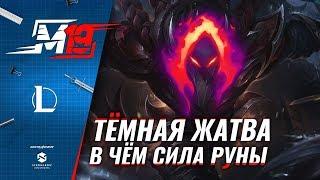 Обновление Тёмной Жатвы | Лига Легенд