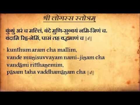 Jain Logass ka Path with lyrics