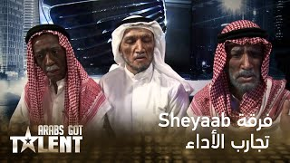 العرض الذي لم يتكرر في تاريخ Arabs Got talent  أبطاله فرقة Sheyaab