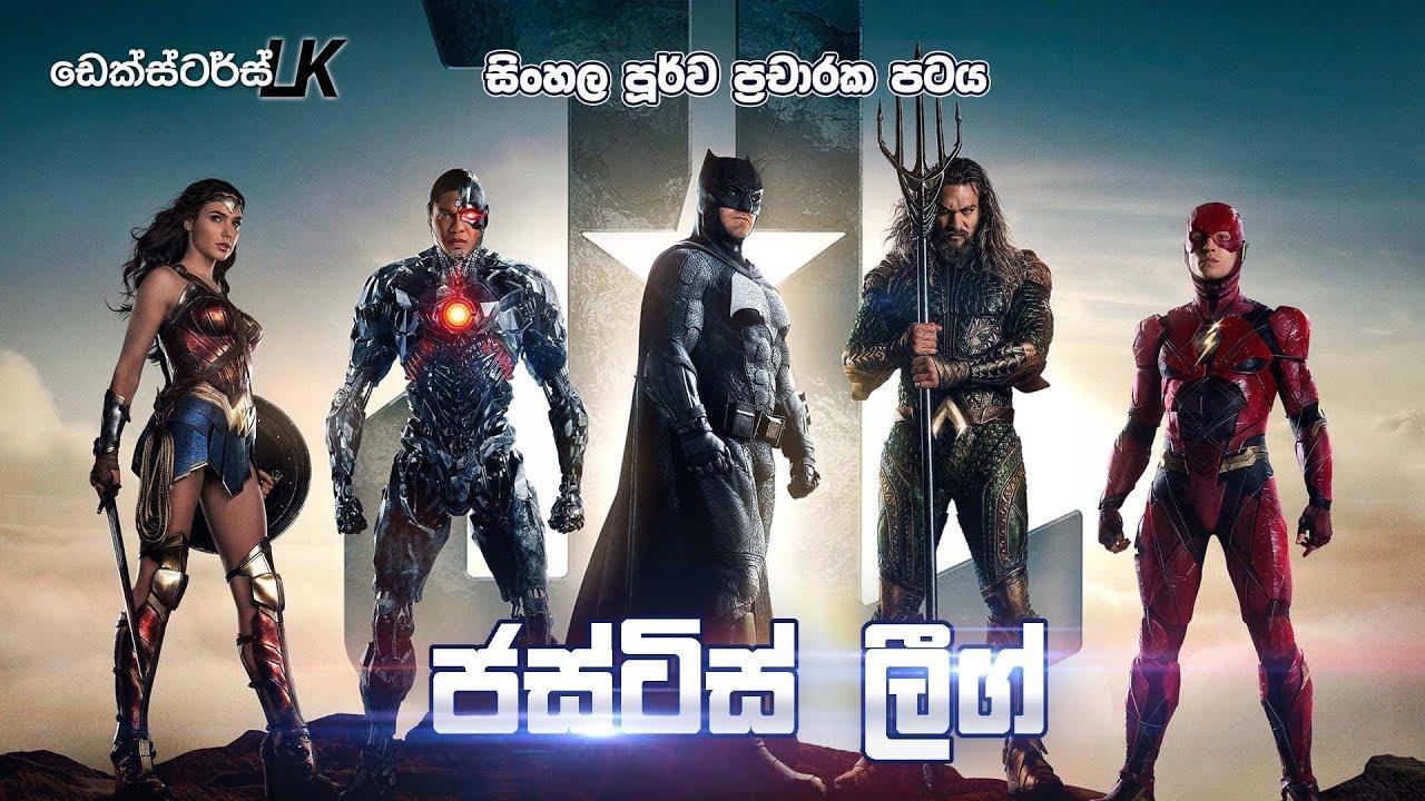 "'Justice League' Sinhala Trailer (Parody) – ""ජස්ටිස් ලීග්"" (සිංහල පූර්ව ප්රචාරක පටය)"