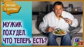 Как мужчине правильно питаться после снижения веса. Диета для мужчин