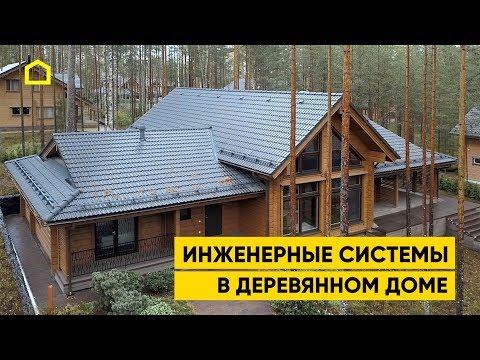 Инженерные системы в доме из финского клееного бруса / TIMATALO