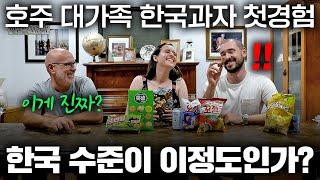 흔한 한국 과자를 처음 먹어보고 깜짝 놀란 호주 대가족…