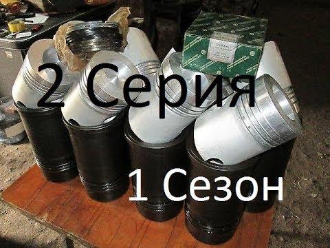 Как вязать поршня на ЯМЗ 238 и установка поршневых колец. Ремонт Т-150к. (18+)