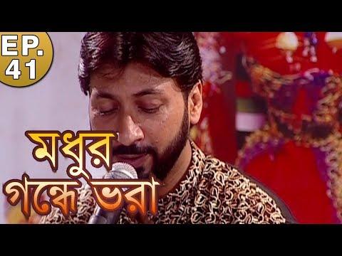 Madhu Gandhe Bhara | Rabindra Sangeet | Unplugged | Episode - 41