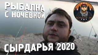 РЫБАЛКА С НОЧЕВКОЙ Сырдарья 2020