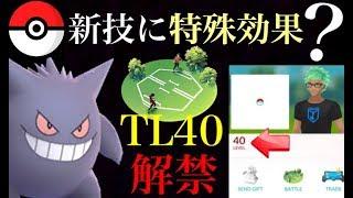 【ポケモンGO】速報!対人戦はTL40から解禁!もうすぐ技の特殊効果も実装される!?【トレーナーバトル】