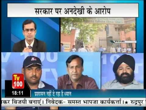 DELHI CABLE OPERATORS HUNGER STRIKE Part - 1
