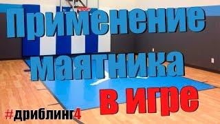 [Баскетбол]- как научиться делать дворники(дриблинг)