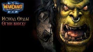 Warcraft 3 Исход Орды прохождение. Огни внизу
