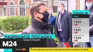 Суд перенес рассмотрение дела о катастрофе SSJ в Шереметьево - Москва 24