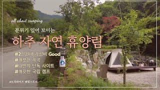 2K 인재 하추자연휴양림 캠핑 / 1박 2만원 계곡 그…