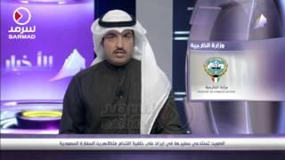 الكويت تستدعي سفيرها في إيران على خلفية اقتحام متظاهرين السفارة السعودية