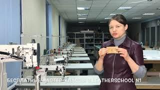 Бесплатный мастер-класс «Кошелёк». Обучение пошиву сумок