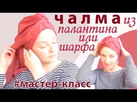 Как завязать чалму на голове женщине из шарфа видео