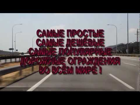 Дорожные ограждения. Ограждения автостоянок