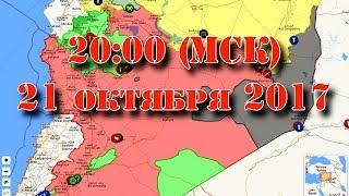 21 октября 2017. Военная обстановка в Сирии - смотрим карту в прямом эфире. Начало - в 20.00 (МСК).