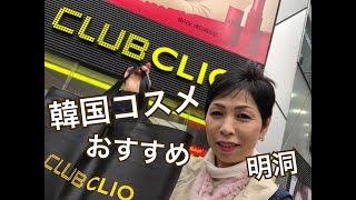 【韓国コスメKLIO クリオの新商品】 明洞のCLUB CLIOに行ってきた! CLU...