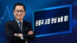 [유동원의 글로벌 시장 이야기] 신흥국 시장 관심 늘릴 때!