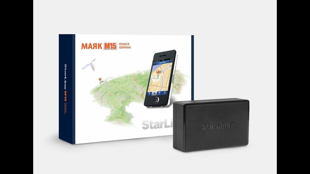 Маяк Starline M15 отзыв - обзор маяка и все правда о нем