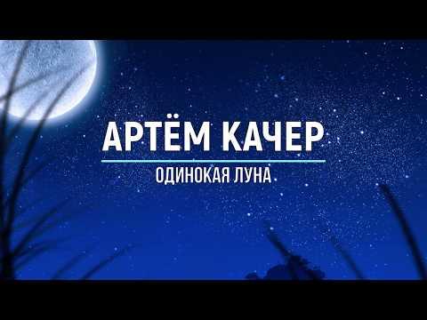 Слова из песни одинокая луна