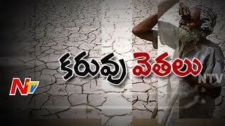 Drought in khammam District | Special Story | NTV