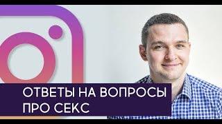 Психолог Вадим Куркин отвечает на вопросы подписчиков про секс и отношения. Прямой эфир в Инстаграм