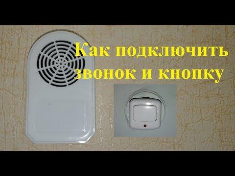 Как подключить кнопку звонка в квартире