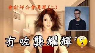 香港會計師公會選舉(二) 冇咗龔耀輝! VTuber 會計妹®  特備節目 (4KHD) 虛擬網紅 Virtual YouTuber