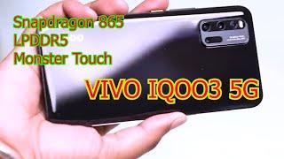 VIVO IQOO3 5G Обзор мощного игрового смартфона с максимальными техническими характеристиками.