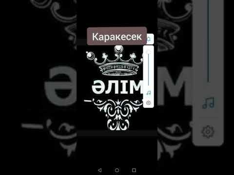 Каракесек___КАРАШ___ОЛЕН