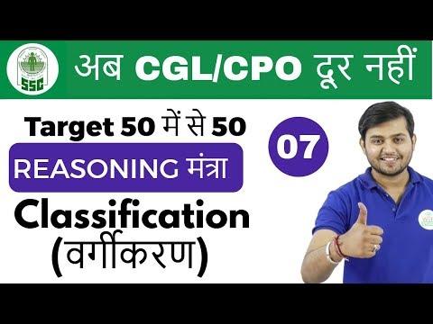 2:00 PM Reasoning मंत्रा by Sahil Sir | Classification |अब CGL/CPO दूर नहीं I Day #07