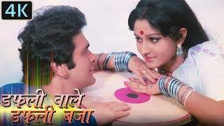 Dafaliwale Dafali Baja | Full 4K Video | Sargam (1979) | Bollywood Dance Song