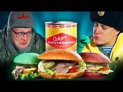 Приготовили бургер из сюрстрёмминга! Не для слабонервных!