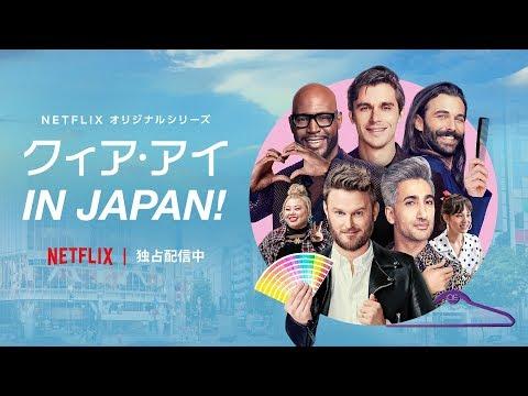 『クィア・アイ in Japan!』好評配信中!