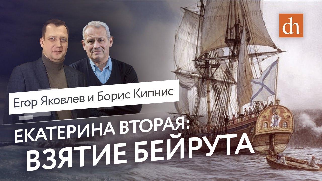 Екатерина Вторая: Взятие Бейрута/Борис Кипнис и Егор Яковлев