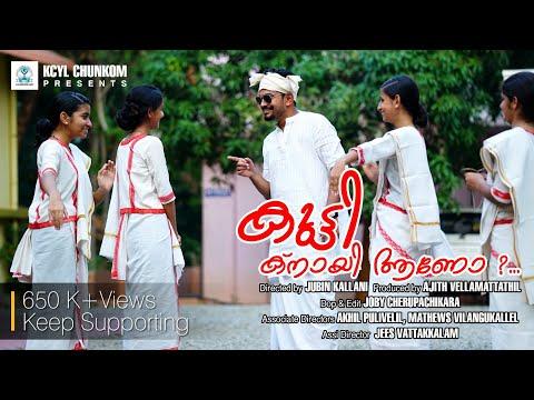 Kutty Knai Aano ???... Award winning Knanaya Short Film in KIFF 2016