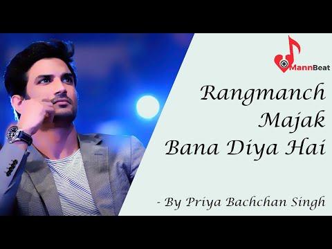 Rangmanch | Majak Bana Diya Hai | Tribute To Sushant Singh Rajput | Priya Bachchan Singh | MannBeat